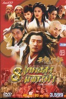 8เทพอสูรมังกรฟ้า DVD 4 แผ่น พากย์ไทย