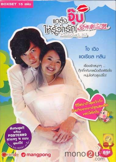 แกล้งจุ๊บให้รู้ว่ารัก(It Started With A Kiss)DVD 4 แผ่น พากย์ไทย