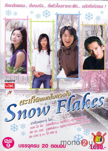 สะเก็ดแผลในดวงใจ(snowflakes) 3 แผ่น