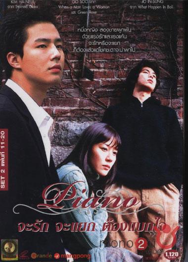 จะรักจะแยกต้องแบกใจ(piano) DVD 3 แผ่น(พากย์ไทย)