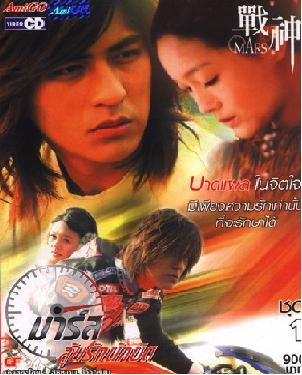 ลุ้นรักนักบิด (Mars) DVD 3 แผ่น(พากย์ไทย)