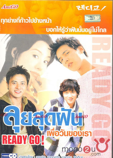 ลุยสุดฝันเพื่อวันของเรา(Ready Go!) DVD 3 แผ่น พากย์ไทย
