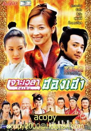 เจาะเวลาไปเป็นฮองเฮา DVD 5 แผ่น พากย์ไทย