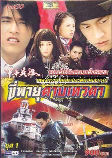 ขี่พายุดาบเทวดาDVD 8 แผ่น พากย์ไทย