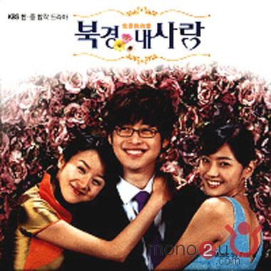 ฝากหัวใจไว้ที่ปักกิ่ง (Beijing my love) DVD 5 แผ่น พากย์ไทย