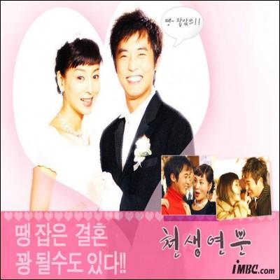 รักนี้สวรรค์จัดให้(match made in heaven) DVD 4 แผ่น พากย์ไทย