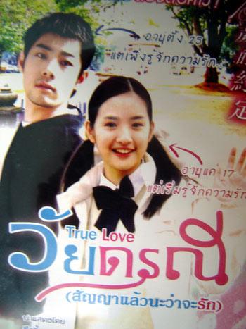วัยดรุณี (true love) DVD 4 แผ่น พากย์ไทย