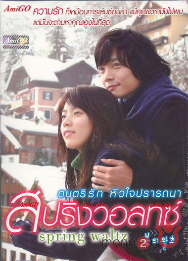 ดนตรีรักหัวใจปรารถนา(Spring Waltz) DVD 3 แผ่น (พากย์ไทย)
