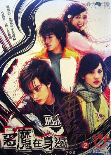 ถึงร้ายก็รัก(Devil Beside You) DVD 2 แผ่น พากย์ไทย