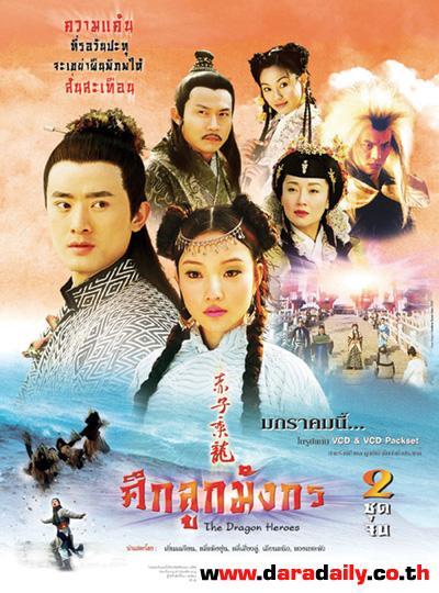 ศึกลูกมังกร (ชุดที่ 1-2 ) DVD 4 แผ่น พากย์ไทย