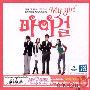 มิสิควีดีโอเพลงละครเรื่อง MY GIRL รวม 14 เพลง