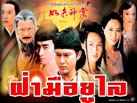 ฝ่ามือยูไล DVD 5  แผ่น พากย์ไทย
