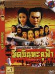 Flying Dagger มีดบินทะลุฟ้า DVD พากษ์ไทย 5 แผ่นจบ