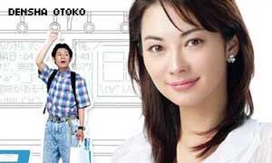 ลุ้นรักนายโอโตกุ  Densha Otoko (พากษ์ไทย 2แผ่น)