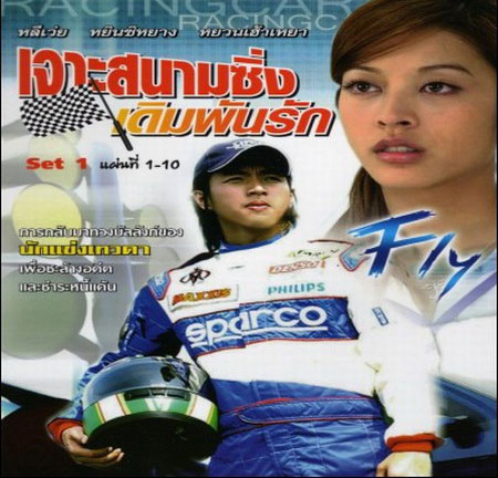 เจาะสนามซิ่งเดิมพันรักDVD 3 แผ่น พากย์ไทย