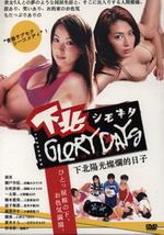 Glory Days 5 DVD สกรีนทุกแผ่น (บรรยายไทย) ต่ำกว่า 18 ห้ามดูค่ะ