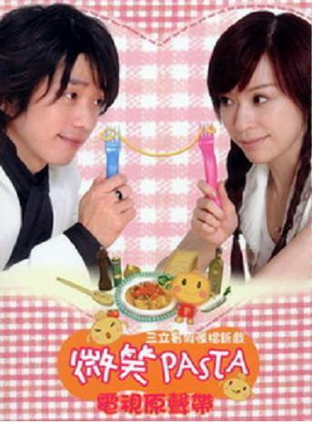 ยิ้มรักรสอร่อย(Smile Pasta)  4DVD จบ(บรรยายไทย)