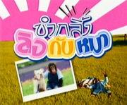 ขำกลิ้งลิงกับหมา(พากย์ไทย)6DVD