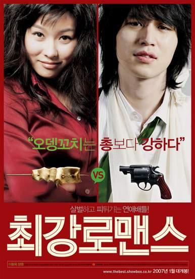 Strongest Romance (DVD บรรยายไทย 1 แผ่นจบ) หนังเรื่องใหม่ของ ลี ดอง วุก พระเอก my girl