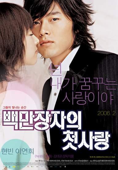 Millionare first Love(บรรยายไทย) ดีวีดี 1 แผ่น