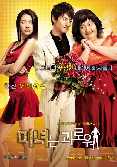 200 Pounds Beauty 1DVD สกรีนแผ่น (บรรยายไทย)นำแสดงโดย จู จินโมค่ะ
