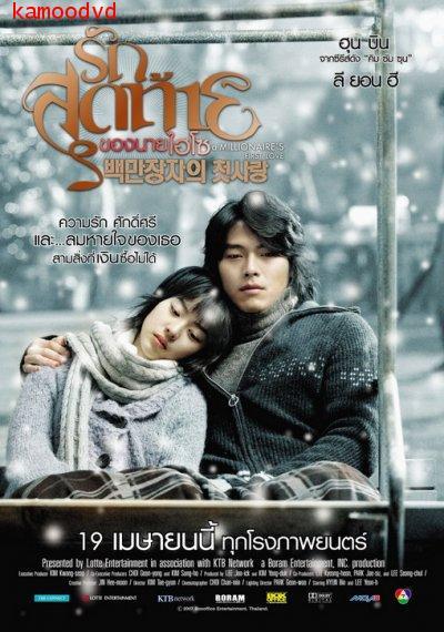 รักสุดท้ายของนายไฮโซ (A Millionaire\'s First Love) DVD พากษ์ไทย 1 แผ่นจบ... สกรีนแผ่น
