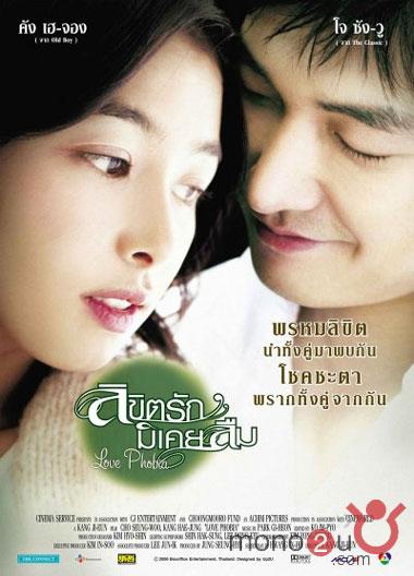 Love Phobia ลิขิตรัก มิเคยลืม DVD พากย์ไทย-บรรยายไทย 1 แผ่นสกรีนเต็มวงค่ะ