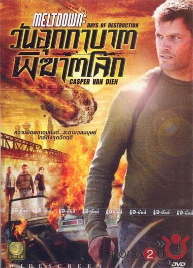 Meltdown วันอุกกาบาตพิฆาตโลก DVD พากย์ไทย-บรรยายไทย 1 แผ่นพร้อมสกรีนแผ่น