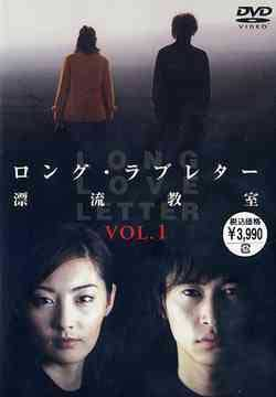 Long Love Letter มหัศจรรย์รักทะลุมิติ 2 DVD สกรีนทุกแผ่น (พากย์ไทย)