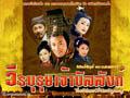วีรบุรุษเจ้าบัลลังก์(ฮ่องเต้ราชวงศ์ฮั่นกับหมอดูเทวดา) DVD 4 แผ่น พากย์ไทย