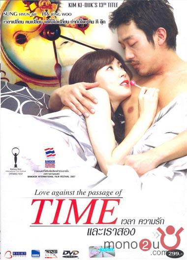 Time เวลา ความรัก และเราสอง  ดีวีดี พากย์ไทย-บรรยายไทย 1 แผ่น **ซุง ฮยุน-อา, ฮา จุง-วู