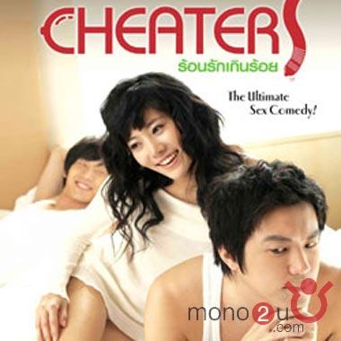 ร้อนรักเกินร้อย Cheaters 1DVD(พากย์ไทย/บรรยายไทย)