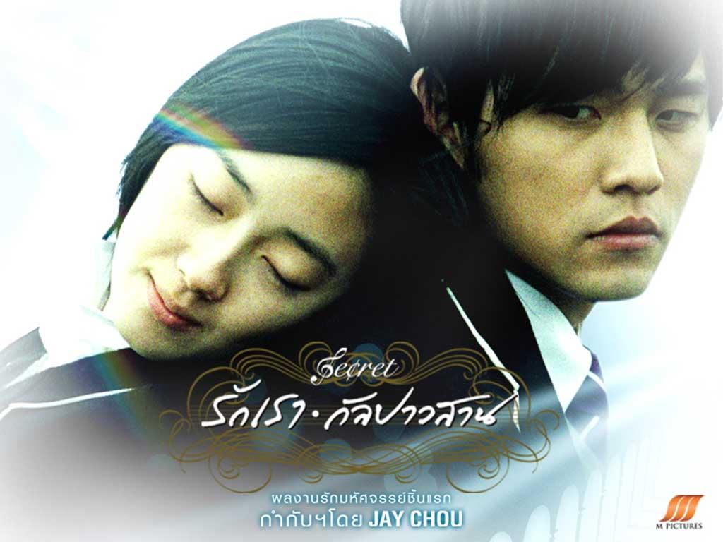 Secret  รักเรา...กัลปาวสาน  ดีวีดีพากษ์ไทย-บรรยายไทย 1 แผ่นจบ