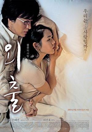 April Snow ลิขิตพิศวาส 1 DVD (Sub thai) ภาพยนตร์สุดอื่อฉาวของพระเอกเบ ยอง จุน