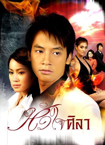 หัวใจศิลา ดีวีดี พากษ์ไทย 3 แผ่นจบ*ละครไทยจากมาสเตอร์+สกรีนเต็มวงทุกแผ่น