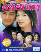 โซ่เสน่หา ละครไทย 3DVD