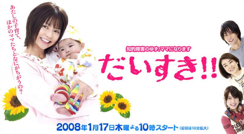 I love You [Daisuki] ดีวีดี บรรยายไทย 5 แผ่นจบ*สกรีนเต็มวงทุกแผ่น