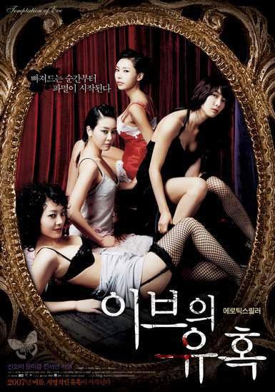 Temptation of Eve 4 สาวร้อน รักปราถนา (18 up) ดีวีดี บรรยายไทย 4 แผ่น