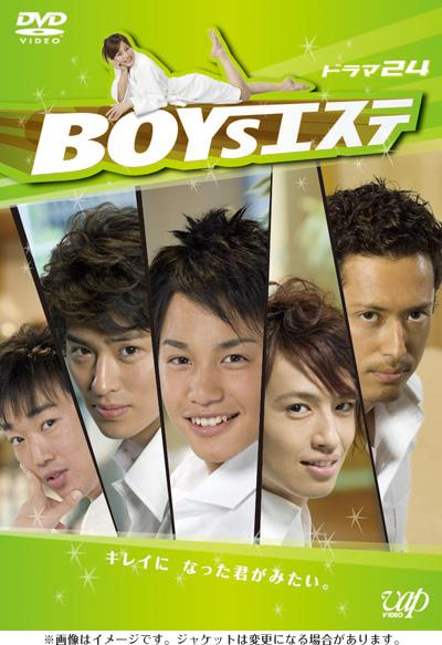 Boy Estate ดีวีดี บรรยายไทย 5 แผ่นจบ+++สนุกมากค่ะ