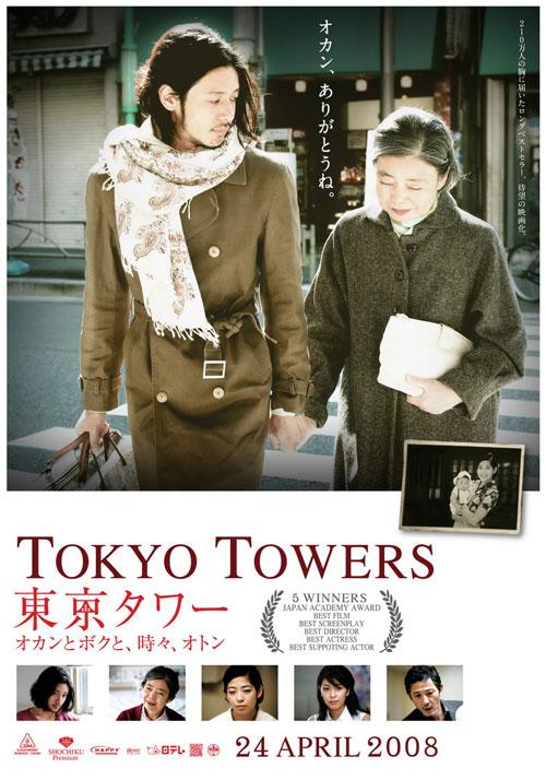 Tokyo Towers V2d จำนวน 3 แผ่นจบ (บรรยายไทย)