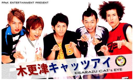 Kisarazu Cat\'s Eye ทีมเพี้ยน คนเซี้ยว แนวสนุกเฮฮา+ตลก DVD 4 แผ่น บรรยายไทย