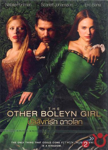 Other Boleyn Girl, The บัลลังก์รักฉาวโลก ดีวีดี พากษ์ไทย/บรรยายไทย 1 แผ่นจบ*สกรีนเต็มวง