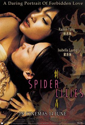 SPiDER LiLiES \\ จูบแรก กอดสุดท้าย หัวใจไม่เคยลืม [2007] *New Version บรรยายไทย 1 แผ่นจบ
