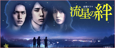 Ryusei No Kizuna (สายสัมพันธ์แห่งดาวตก) ดีวีดี บรรยายไทย 5 แผ่นจบ*สนุกค่ะ