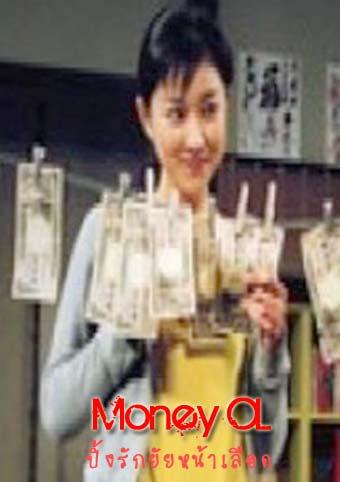 Money OL ปิ๊งรักยัยหน้าเลือด  จำนวน 2 แผ่น (พากย์ไทย) อัด จาก UBC