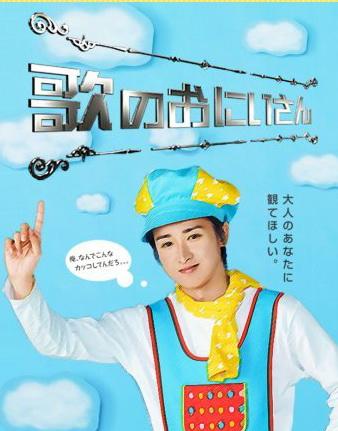 Uta No Onii-San (พี่ชายแห่งเสียงเพลง) DVD 4 แผ่นจบ (บรรยายไทย)