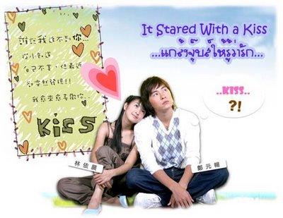 Ost.It started with a kiss - แกล้งจุ๊บ ให้รู้ว่ารัก 1 แผ่น