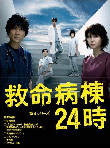 Emergency Room 24 II (ห้องฉุกเฉินนาทีชีวิต 2) DVD พากษ์ไทย 5 แผ่นจบ