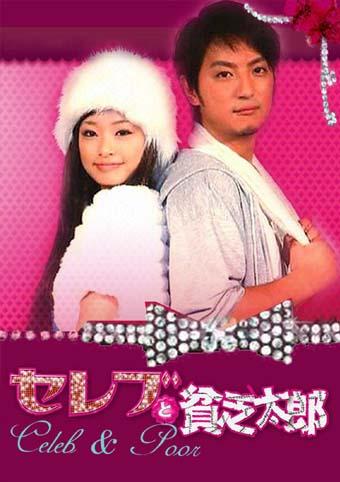 Celeb To Binbo Taro (สวยไฮโซกับนายกระจอก) DVD พากษ์ไทย 4 แผ่นจบ