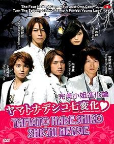 Yamato Nadeshiko Shichi Henge/Perfect Girl Evolution หนุ่มหล่อเฟี้ยวแปลงโฉมสาว (5DVD บรรยายไทย)